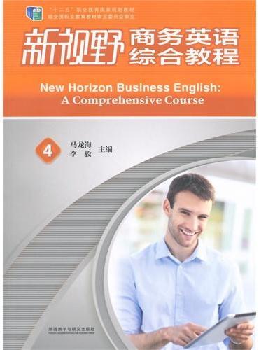 新视野商务英语(综合教程)(4)(学生用书)