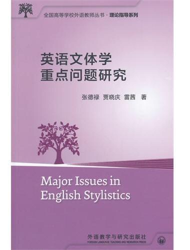 英语文体学重点问题研究(全国高等学校外语教师丛书.理论指导系列)