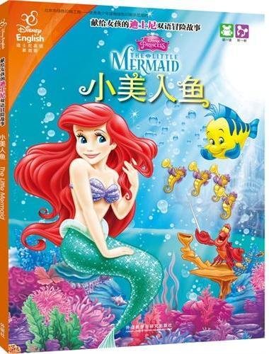 小美人鱼(献给女孩的迪士尼双语冒险故事)