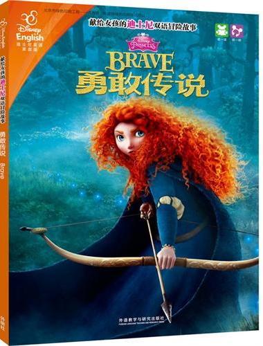勇敢传说(献给女孩的迪士尼双语冒险故事)
