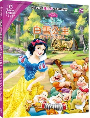 白雪公主和七个小矮人(献给女孩的迪士尼双语冒险故事)
