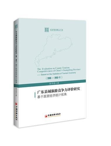广东县域旅游竞争力评价研究 基于旅游经济统计视角2010-2013