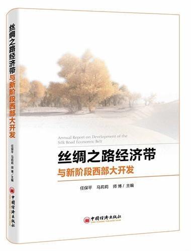 丝绸之路经济带与新阶段西部大开发