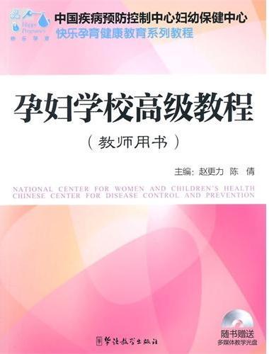 孕妇学校高级教程(教师用书)