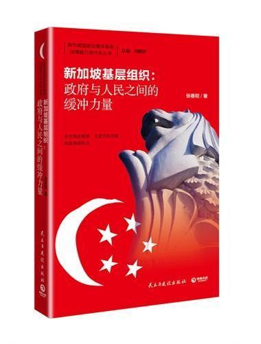 新加坡基层组织 : 政府与人民之间的缓冲力量
