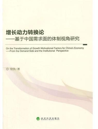 增长动力转换论——基于中国需求面的体制视角研究