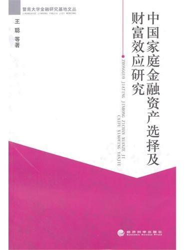 中国家庭金融资产选择及财富效应研究