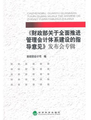 《财政部关于全面推进管理会计体系建设的指导意见》发布会专辑