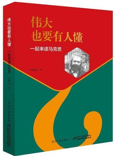 伟大也要有人懂:一起来读马克思(习近平说:党的领导干部,特别是高级领导干部,要原原本本地读原著,努力把马克思主义当作看家本领)