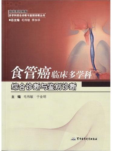 食管癌临床多学科综合诊断与鉴别诊断