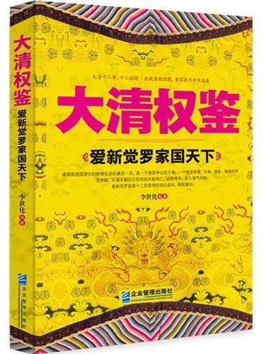 大清权鉴:爱新觉罗家国天下