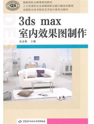 3ds max室内效果图制作
