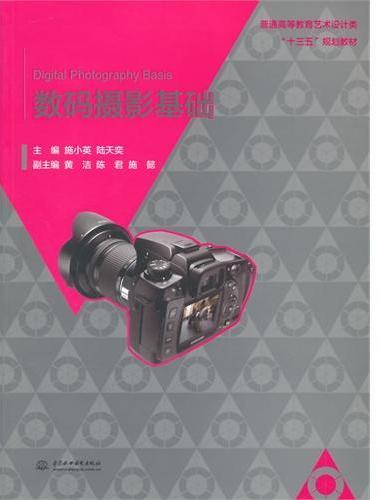 """数码摄影基础(普通高等教育艺术设计类""""十三五""""规划教材)"""