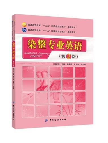 染整专业英语(第2版)
