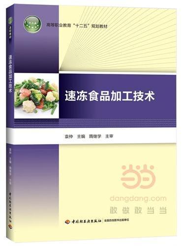 """速冻食品加工技术(高等职业教育""""十二五""""规划教材)"""
