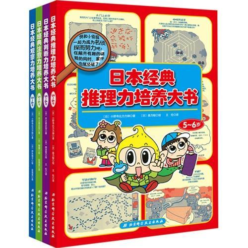 日本经典全方位能力培养大书.5-6岁(全4册)