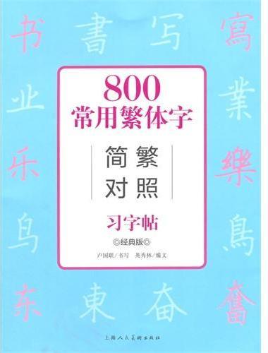800常用繁体字简繁对照习字帖(经典版)