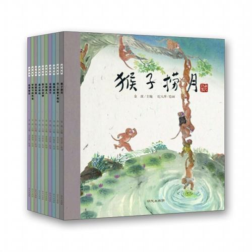 老故事第二辑(套装10册)