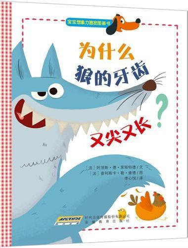宝宝想象力激发图画书:为什么狼的牙齿又尖又长?