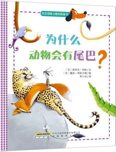 宝宝想象力激发图画书:为什么动物会有尾巴?