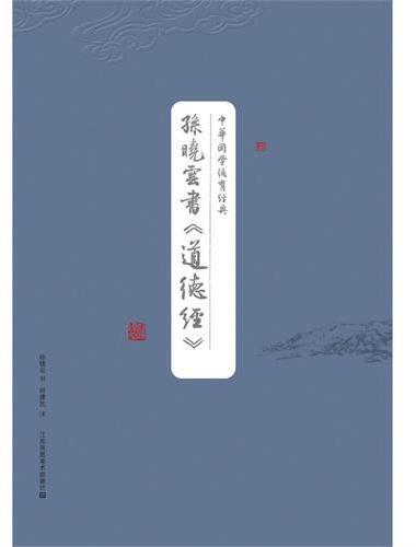 中华国学德育经典-孙晓云书《道德经》