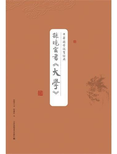 中华国学德育经典-孙晓云书《大学》