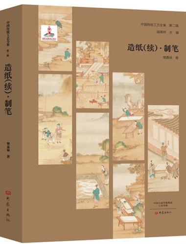 造纸(续)·制笔/中国传统工艺全集
