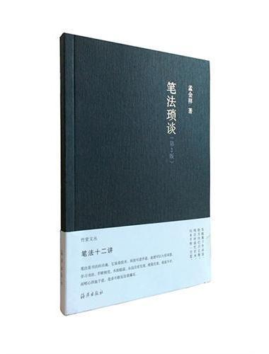 竹堂文丛 笔法琐谈(第2版)