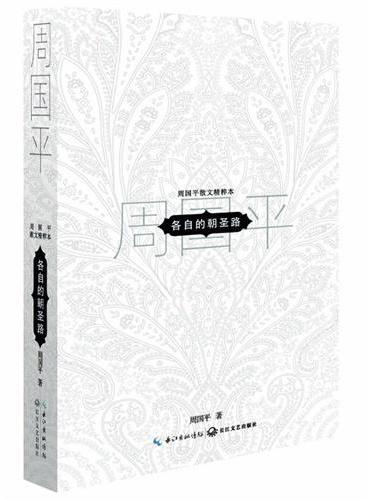 各自的朝圣路:周国平散文精粹(精装本)
