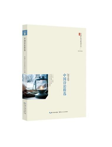 2014年中国诗论精选