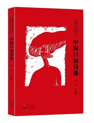中国口语诗选(《诗潮》金典文库)
