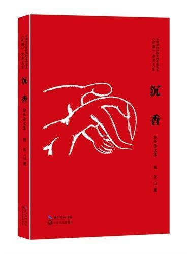 沉香——独化诗文集(《诗潮》金典文库)