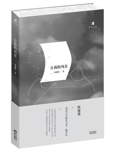 自我的风景(英语文学研究学者 陆建德 随笔精粹,以他者视角反观中国文化,探寻文字背后复杂的人情世故,揭起迷信和盲从的帷幕一角。驿马文丛之一种。)
