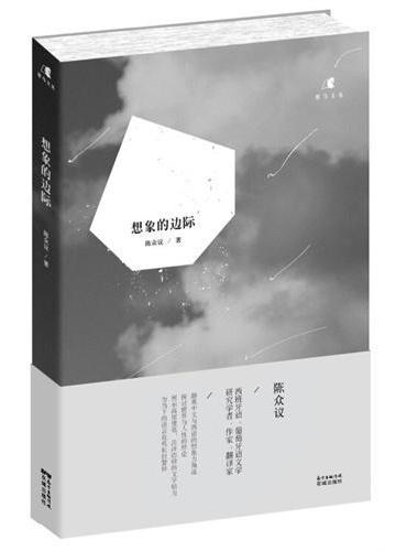 想象的边际(西班牙语文学研究学者、《马尔克斯传》作者 陈众议 随笔精粹,静观中文与西语的想象力角逐,探讨世界与人性的悖论。驿马文丛之一种。)
