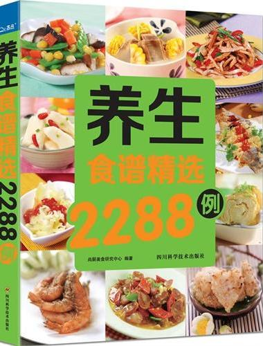 养生食谱精选2288例