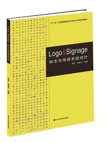 标志与导视系统设计