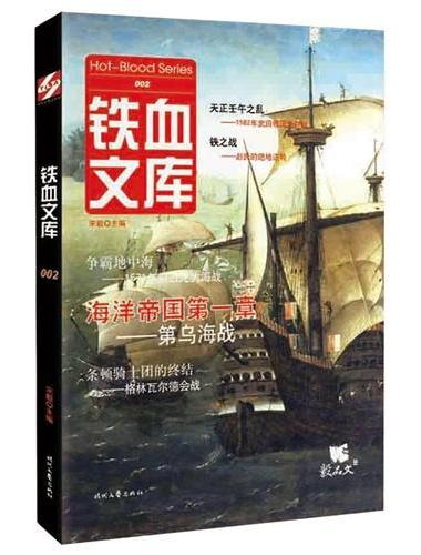 铁血文库002(资深历史、军事作家宋毅主编;追求卓越至上,内容为王。)