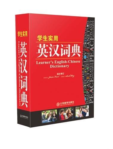 学生实用英汉词典32开 实用工具书系列