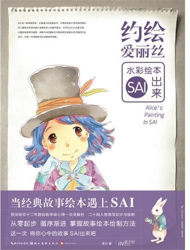 最手绘--约绘爱丽丝--水彩绘本SAI出来