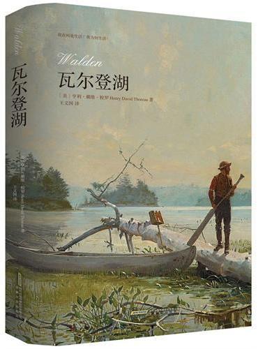 瓦尔登湖:(名家全译本)美国文学中最无可争议的传世作品!一本让人心灵获得平静和归宿的哲理之书,整个世界阅读和怀念的美国最好的书。