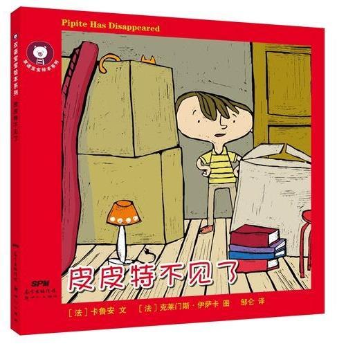 双语宝宝绘本系列:皮皮特不见了