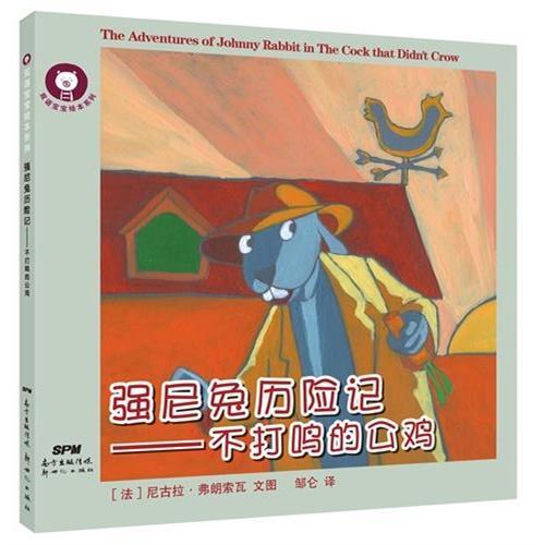 双语宝宝绘本系列: 强尼兔历险记——不打鸣的公鸡