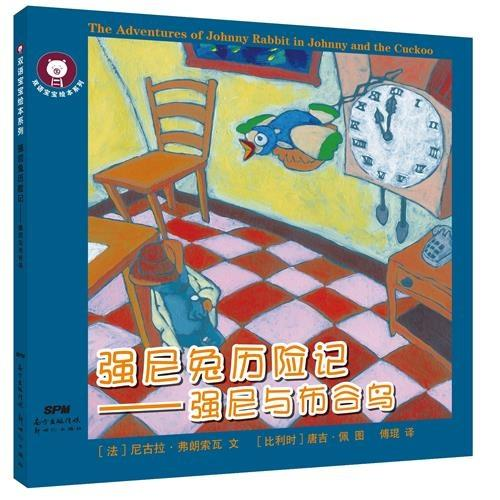 双语宝宝绘本系列: 强尼兔历险记——强尼与布谷鸟