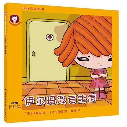 双语宝宝绘本系列:伊尔玛没有生病