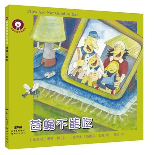 双语宝宝绘本系列:苍蝇不能吃