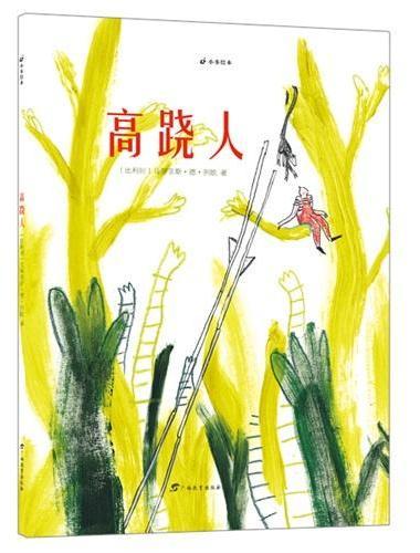 《高跷人》(欧洲青年艺术家得奖绘本。用勇气和天马行空,来一次说走就走的旅行;踩着长长的高跷,穿越在童话与现实之间。)