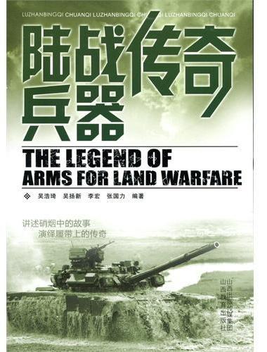 陆战兵器传奇