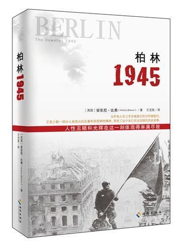 柏林1945