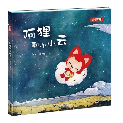 《阿狸和小小云》(梦之城堡、永远站、尾巴之后,阿狸创作者Hans首部儿童作品,播放超5000万次微视频《阿狸?我的云》原著图画书。用温情缓解离别焦虑,献给孩子和曾经是孩子的你)
