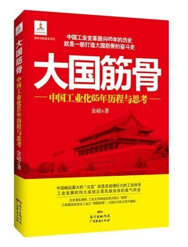 大国筋骨:中国工业化65年历程与思考